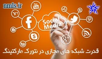 قدرت شبکههای مجازی در بازاریابی شبکهای