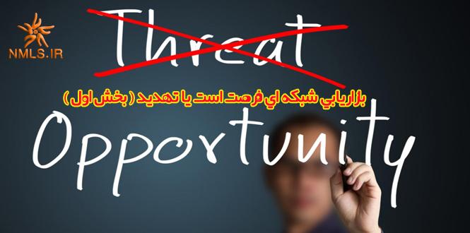 بازاريابي شبكه اي تهديد است يا فرصت