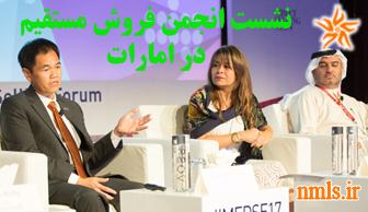 اولین نشست انجمن فروش مستقیم خاور میانه در امارات