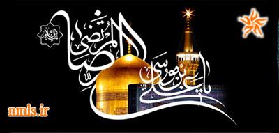 تسلیت رحلت پیامبر(ص)،شهادت امام حسن و شهادت اما رضا (ع)