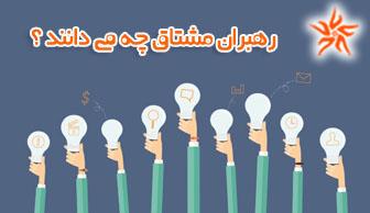 9 چیزی که هر رهبر مشتاق برای پیروزی باید بیاموزد9 چیزی که هر رهبر مشتاق برای پیروزی باید بیاموزد