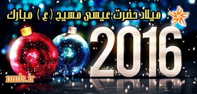 2016پیام تبریک ولادت حضرت مسیح و سال نو میلادی