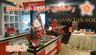 افتتاحیه اولین شعبه فروشگاه زنجیره ای تکسو درشرق تهران