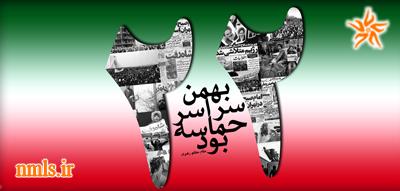 22 بهمن سال روز پیروزی انقلاب اسلامی مبارک باد
