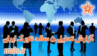 گزارش تحلیلی از عملکرد 5 ساله بازاریابی شبکه ای در ایران
