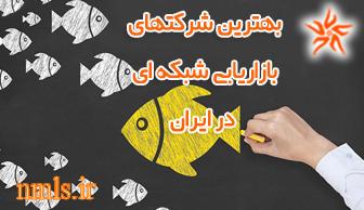نام شرکتهای بازاریابی ایرانی در لیست بهترینهای جهان
