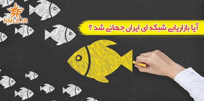 برترین شرکتهای بازاریابی شبکه ای ایران