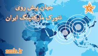 خروج شرکتهای بازاریابی شبکه ای ایران از مرزها