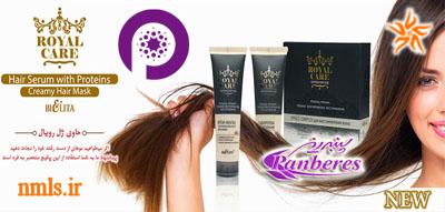 پنبه ریز و محصولات جدید آرایشی و بهداشتی