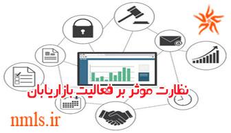 چگونگی نظارت موثر بر فعالیت بازاریابان شرکت های بازاریابی شبکه ای