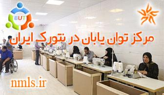 فرهنگ کارآفرینی در اولین مرکز توان یابان بازاریابی شبکه ای ایران