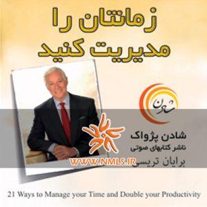 کتاب صوتی 21 روش عالی برای مدیریت زمان