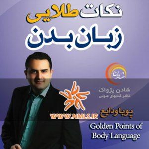 کتاب صوتی نکات طلایی زبان بدن