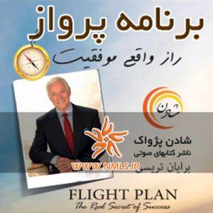 کتاب صوتی برنامه پرواز