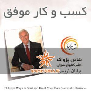 کتاب صوتی کسب و کار موفق خودتان را به راه بیندازید