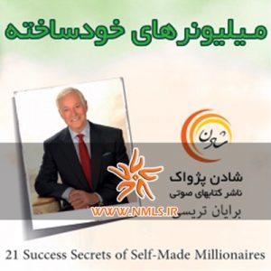 کتاب صوتی ۲۱ راز میلیونرهای خودساخته