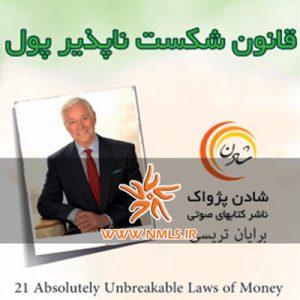 کتاب صوتی 21 روش عالی قانون شکست ناپذیر پول