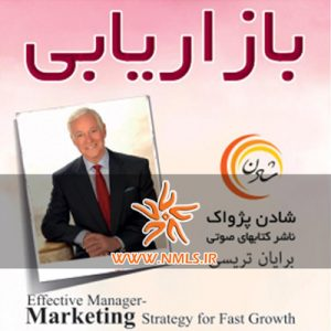 مدیر کارآمد-استراتژی بازاریابی برای رشد سریعتر – برایان تریسی