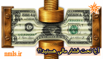 آیا تحت فشار مالی هستید؟