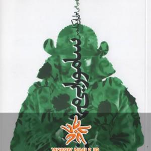 کتاب سامورایی مهربان