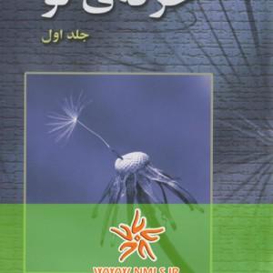 کتاب حرفه نو جلد اول