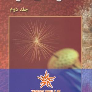 کتاب حرفه ی نو جلد دوم