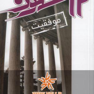 کتاب دوازده ستون موفقیت - انتشارات آتیسا