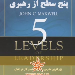 ویدیو پنج سطح از رهبری