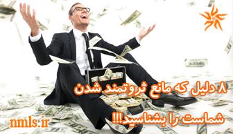 هشت دلیل که مانع پولدار شدن شماست!