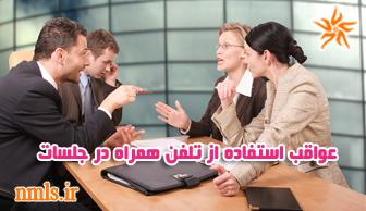 عواقب استفاده از تلفن همراه در جلسات