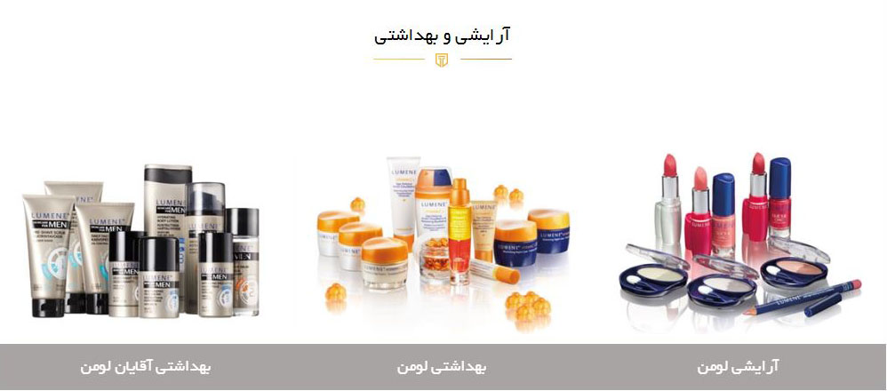 شرکت تکسو با محصولات جدید آرایشی و بهداشتی لومن