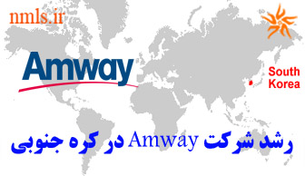 رشد بی نظیر Amway کره جنوبی طی 25 سال گذشته