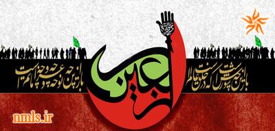اربعین حسینی بر عموم شیعیان جهان تسلیت باد