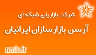 پروانه کسب شرکت آرسن بازارسازان ایرانیان