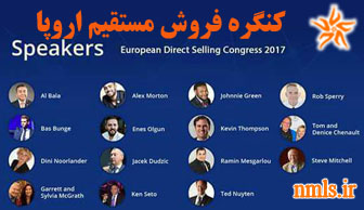 کنگره تخصصی فروش مستقیم اروپا در آمستردام هلند