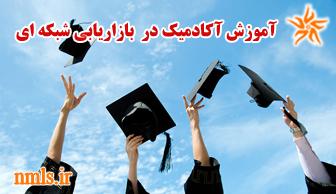 آموزش آکادمیک در آغاز ششمین سال فعالیت نتورک ایران