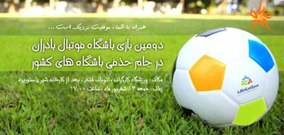 بازی دوم تیم فوتبال بادران در جام حذفی