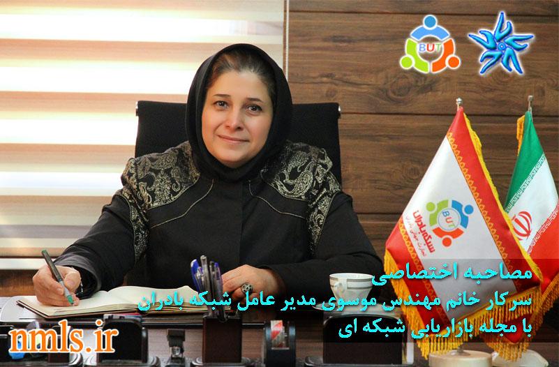 مصاحبه اختصاصی با خانم موسوی-شرکت بادران
