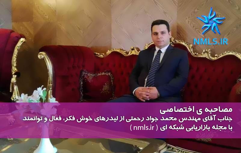 مصاحبه اختصاصی مجله بازاریابی شبکه ای با آقای محمد جواد رحمتی
