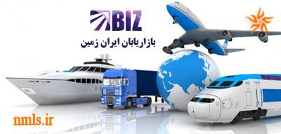 نحوه ارسال کالاها در شرکت بازاریابی شبکه ای بیز