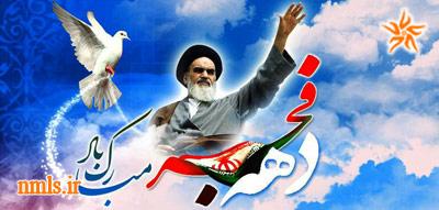 دهه فجر انقلاب اسلامی بر تمامی ملت ایران مبارک باد