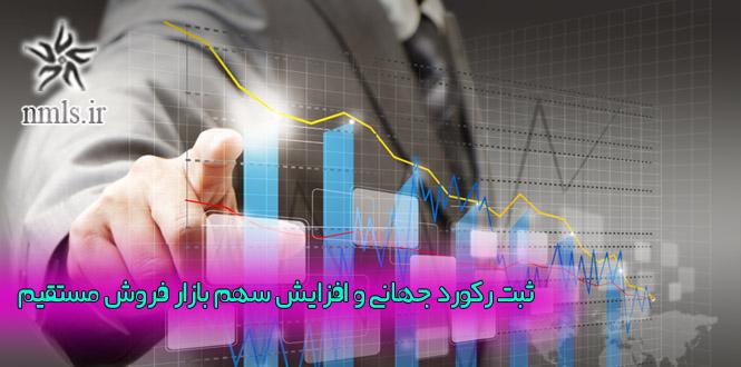 انجمن فدراسیون جهانی فروش مستقیم (WFDSA)