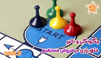 چگونگی و تاثیر خلق بازی در کسب و کار فروش مستقیم