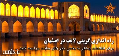 گرینی لایف در اصفهان