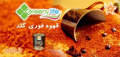 محصول جدید شرکت گرینی لایف