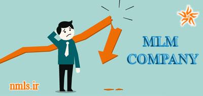 دلایل شکست برخی شرکتها در MLM