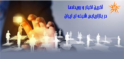 اخبار بازاریابی شبکه ای در ایران