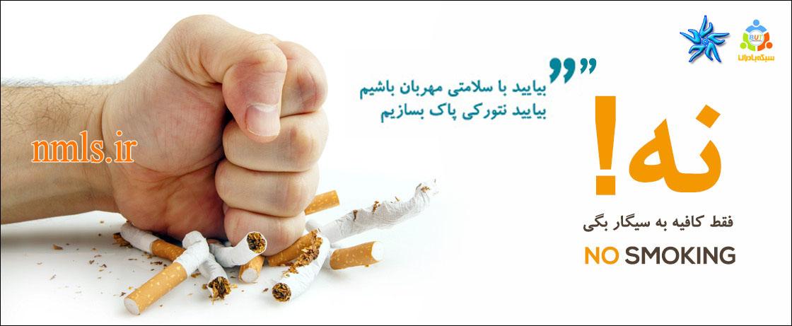 نه گفتن به سیگار در شبکه بادران