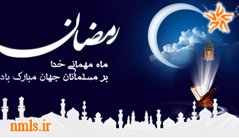 فرا رسیدن ماه رمضان بر شما مبارک
