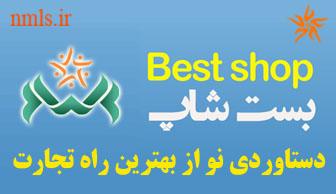 best shop دستاوردی نو از شرکت بهترین راه تجارت